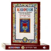 KIDDUSH